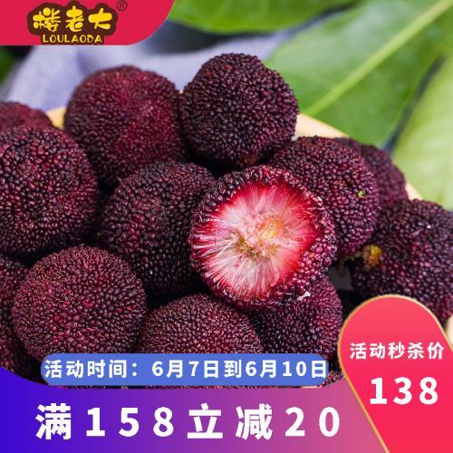杨梅新鲜正宗仙居荸荠农家孕妇水果现摘现发6斤顺丰包邮特甜