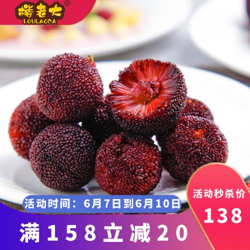 正宗仙居荸荠杨梅自家种植 新鲜采摘6斤大杨梅真空冷藏包装发顺丰 特级+